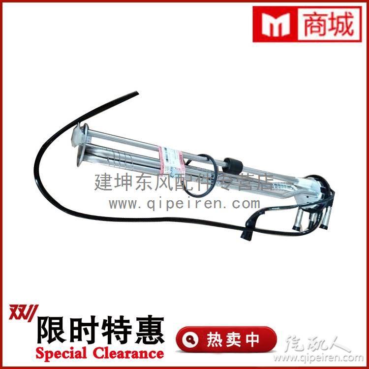 东风天龙旗舰尿素液位传感器c3690610-h0101