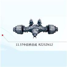 11.5T中后桥总成 RZ25ZN12  配套车桥/RZ25ZN12