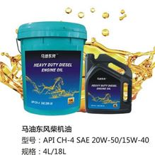 马油东风柴机油API CH-4 SAE 20W-50/15W-40  4L/18L/API CH-4 SAE 20W-50/15W-40
