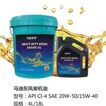 马油东风柴机油API CI-4 SAE 20W-50/15W-40 4L/18L/API CI-4 SAE 20W-50/15W-40