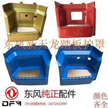 包邮东风新天龙原厂踏板护罩下踏板护罩厂价直销/8405930-C4100