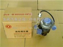 一汽解放重卡锡柴6DF1250马力涡轮增压器 1118010-1S-6DF1/一汽解放重卡锡柴6DF1250马力涡轮增压器 1118010-1S-6DF1