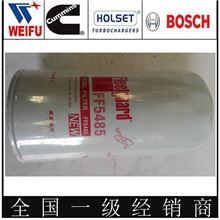 现货供应东风康明斯燃油滤芯 4897833 / FF5485/C4897833