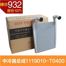 东风贝洱中冷器总成1119010-T0400/1119010-T0400