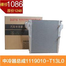 东风贝洱中冷器总成1119010-T13L0/1119010-T13L0