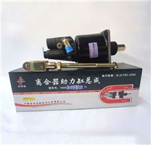 离合器助力器Z66长杆1608Z66-001离合器助力器/1608Z66A-001