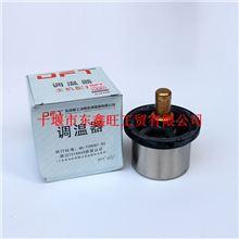 东风雷诺DCI11发动机调温器D5600222007/D5600222007