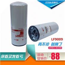 康明斯发动机滤清器LF9009(东风商用车)/LF9009