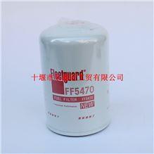 发动机滤清器(弗列加)FF5470/FF5470