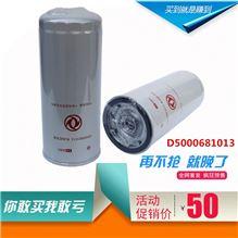 发动机滤清器(商用车)D5000681013/D5000681013