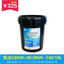 壳法I 机械变速箱专用润滑油 (18L)/壳法I 80W-90/85W-140(18L)