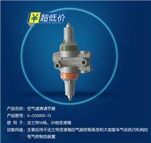 空气滤清调节器及镙塞总成(A-C03002-13)/A-C03002-13