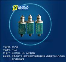 法士特变速箱双H气阀(F99660)/F99660