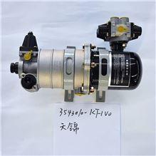 3543010-KF-1V0天锦干燥器总成/3543010-KF-1V0