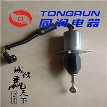 东风原厂纯正配件 天龙电子熄火器 C3977620断油电磁/C3977620