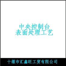 中央控制台表面处理工艺/中央控制台表面处理工艺
