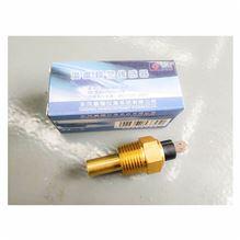 东风康明斯发动机温度传感器3967250 /3967250