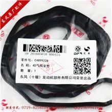 东风原厂康明斯ISDE 4D气阀室罩垫  C4899228/C4899228