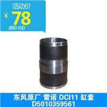 东风原厂 雷诺 DCI11  缸套  D5010359561/D5010359561