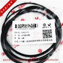 东风原厂  6CT 缸套密封圈  C3907177/C3907177