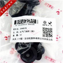 东风原厂  6L(排)气门油封  C3948578/C3948578