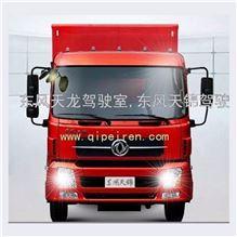 直销东风天锦驾驶室总成5000012-C0337-02 5000012-C0337-02/5000012-C0337-02