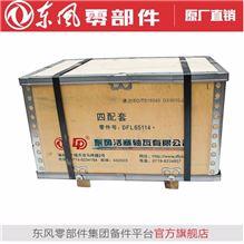 L升级款发动机四配套 DFL65114*/DFL65114*