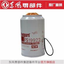 油水分离器FS19922BS/FS19922BS