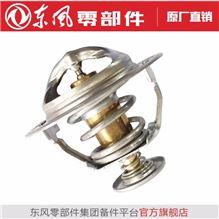 6100轻卡 调温器WCK-82  节温器/WCK-82