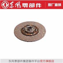 拉式430(50.8)8簧雷诺(小盘)离合器从动盘 DFPC1601130-ZB601/DFPC1601130-ZB601