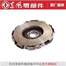 雷诺拉式430离合器压盘 DFPC1601090-ZB601/DFPC1601090-ZB601