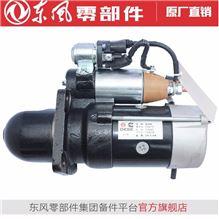 起动机C5286774/C5286774