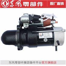 起动机C5336432/C5336432