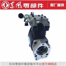 空压机总成C5285436/C5285436
