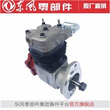 空压机总成C3970805/C3970805