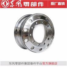 9.00*22.5铝合金车轮轮辋(可替换9.00*22.5钢车轮)3101AL58C-011/3101AL58C-011