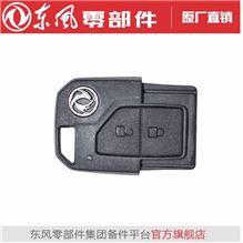 遥控钥匙3660120-H01111 控制器/3660120-H01111