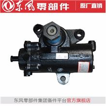 动力转向器总成3401ZB1-001   方向机/3401ZB1-001