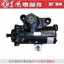动力转向器总成 3401010J-0A2400   方向机/3401010J-0A2400
