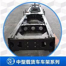 中型载货车车架系列 厂家配套直销/中型载货车车架系列