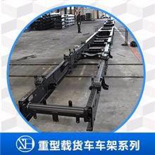 重型载货车车架系列 厂家配套直销/重型载货车车架系列
