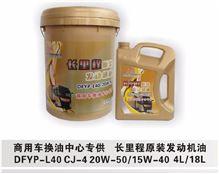 商用车换油中心专供长里程原装发动机油DFYP-L40 CJ-4 20W-50/15W-40 4L/DFYP-L40 CJ-4 20W-50/15W-40 4L/18L