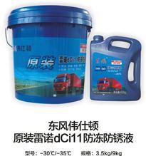 东风伟士顿原装雷诺dCi11防冻防锈液 -30℃/-35℃ 3.5kg/9kg/ -30℃/-35℃ 3.5kg/9kg
