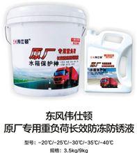 东风伟士顿 原厂专用重负荷长效防冻防锈液 -20℃/-25℃/-30℃/-40℃ 3.5kg/9kg/-20℃/-25℃/-30℃/-40℃ 3.5kg/9kg