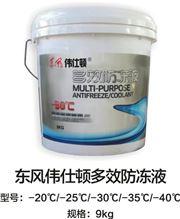 东风伟士顿多效防冻液 -20℃/-25℃/-35℃/-40℃ 9kg/-20℃/-25℃/-35℃/-40℃ 9kg