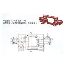 2918-126740B平衡悬架系列 适配轴荷15吨双桥车(杰狮车型)/2918-126740B