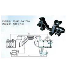 2904010-K2000Z平衡悬架系列 适配东风大力神/2904010-K2000Z