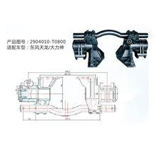 2904010-T0800平衡悬架系列 适配东风天龙 大力神/2904010-T0800