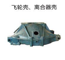飞轮壳、离合器壳/飞轮壳、离合器壳